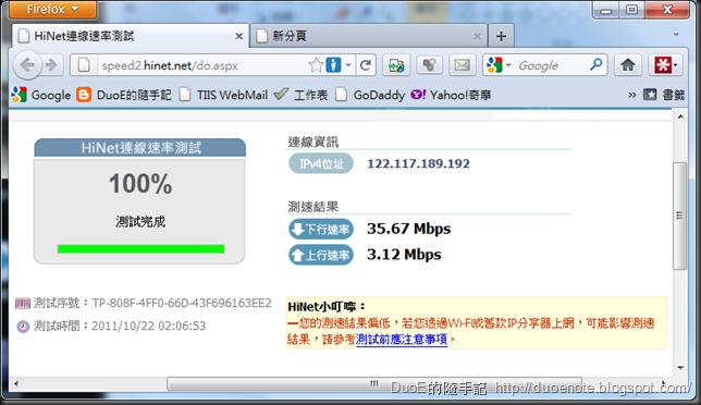 免費上網-HiNet測速