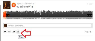 วาง embed code ใน soundcloud