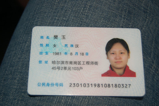 how to get a chinese resident identity card number