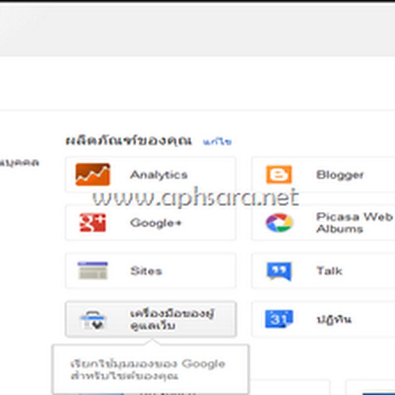 ใช้ Google Webmaster ดูแลเวบบล็อก |Blogger