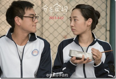 Wedding Invitation 分手合約 - Eddie Peng 彭于晏 07