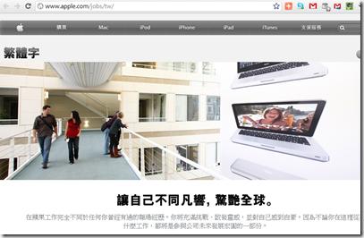 Apple_繁體字