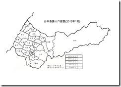 臺中市人口密度_空白無數字