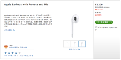 Apple EarPods with Remote and Mic  Apple Store  Japan
