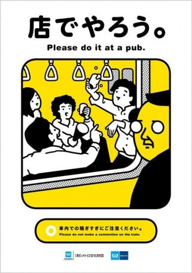 tokyo-metro-manner-poster-200811-388x550.jpg