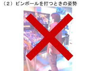 20121118_pinball_slid27.jpg