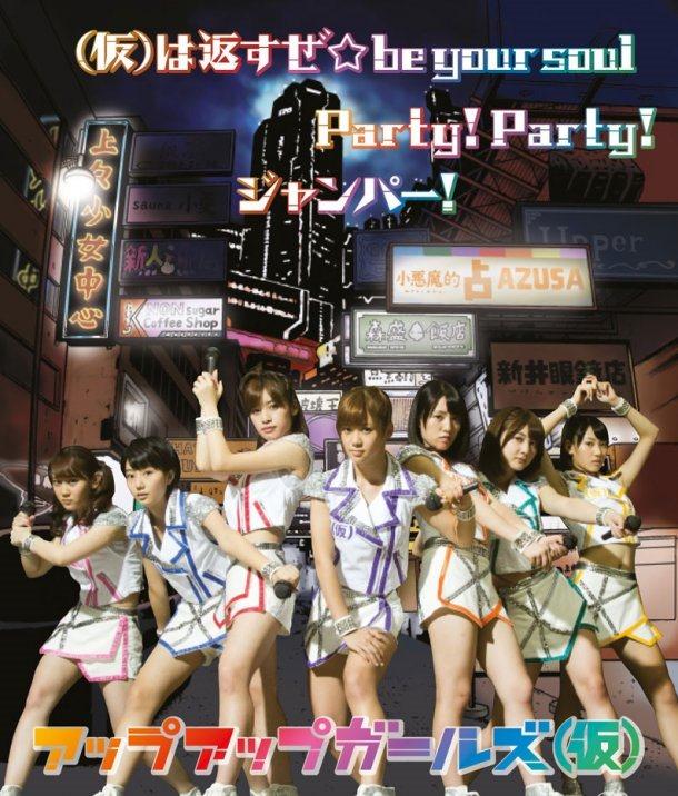 Up_Up_Girls_-_Kari_wa_Kaesuze_LE