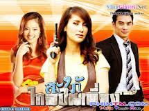 Phát Triển Tình Yêu - Sapai Glai Peun Tiang