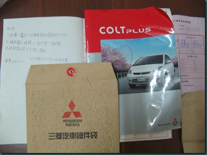 2008年 Colt Plus 購車資料