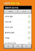 Screenshot of All of  kcomics(korea webtoon)