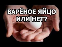 Вареное яйцо или нет