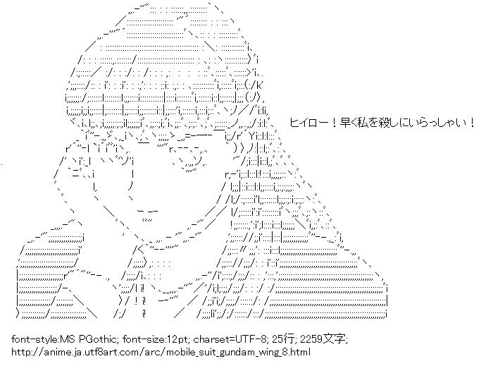 新機動戦記ガンダムW,リリーナ・ドーリアン