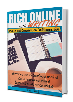 Rich online with Writing