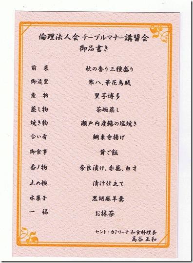 CCF20120919_00000