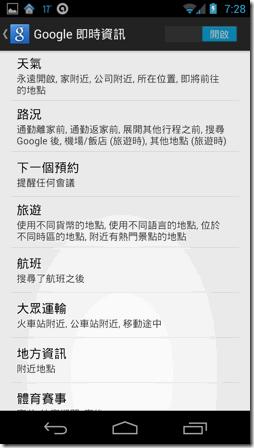Google Now-05