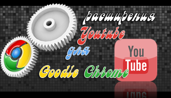 расширения youtube для google chrome
