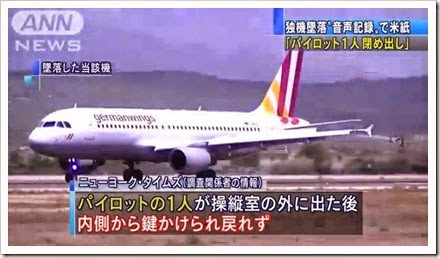 accident-avion-a320-germanwings-copilote