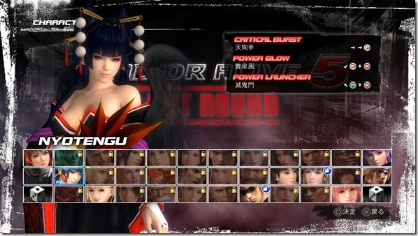 DEAD OR ALIVE 5 Last Round_20150225122013
