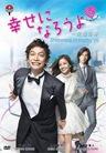 Shiawase ni Narou yo