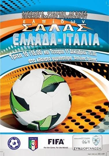 Φιλικό Ελλάδας – Ιταλίας στο ποδόσφαιρο Σάλας (10-11.12.2013)