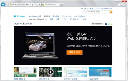 SnapCrab_Internet Explorer - Microsoft Windows 用 Web ブラウザー - Windows Internet Explorer_2012-6-28_13-17-22_No-00