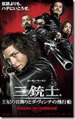 3 musketeers intl poster (8)