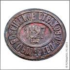 А.1-1      Фасадная доска «Российское страховое общество  1827 года».  Медь, штамп  335 х 395 мм.