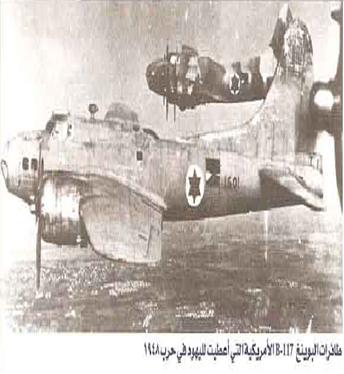 طائرات_اسرائيلية_فى_حرب_فلسطين