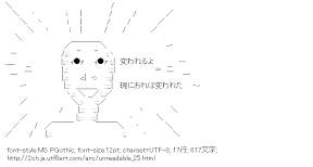 [AA]無表情「変われるよ 現におれは変われた」