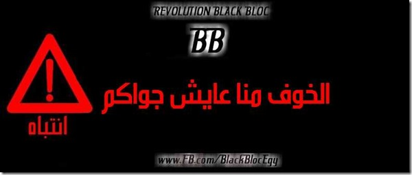 black-bloc-egypt