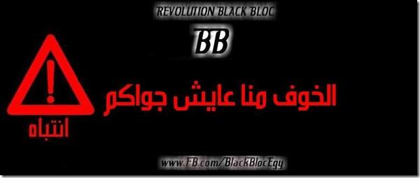 black-bloc-egypt
