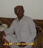 الفنان محمد محسن عطروش2