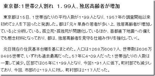 tokyo_1setai2down