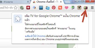 ดูทีวีบน Chrome
