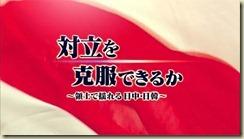 对立能否克服 ~激辩 领土之争与日中韩关系~