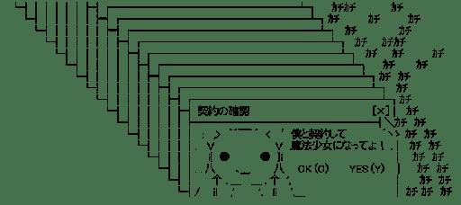 キュゥべえ Dialog box (魔法少女まどか☆マギカ)