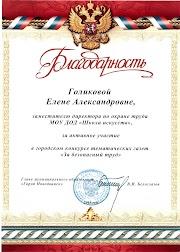 гр Голикова 2.jpg