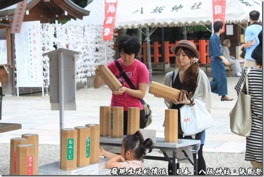 八坂神社-紙園祭,看照片就知道拍的是美眉,而不是抽籤的動作啦!