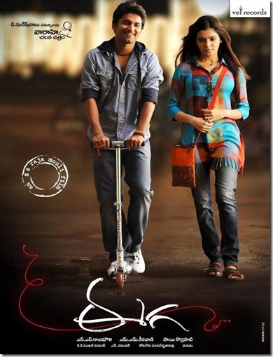 watch latest movies review list and tv shows watch eega