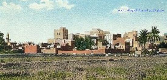منظر عام  قديم لحوطة لحج2