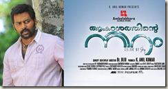 Aakashathinte_Niram_Movie_Poster