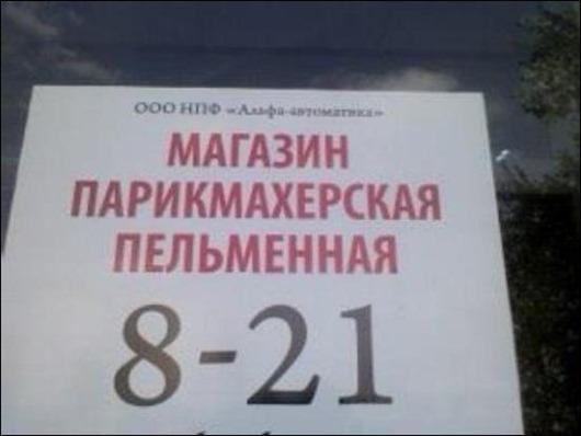 1367913542_smeshnye-nadpisi-6