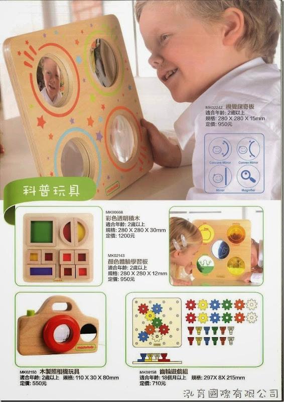 masterkidz 科普玩具