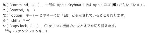 Mac 修飾キー
