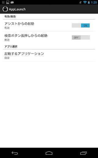 App Launch Now