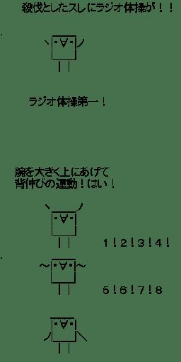 とうふマン ラジオ体操第一!(1/3)