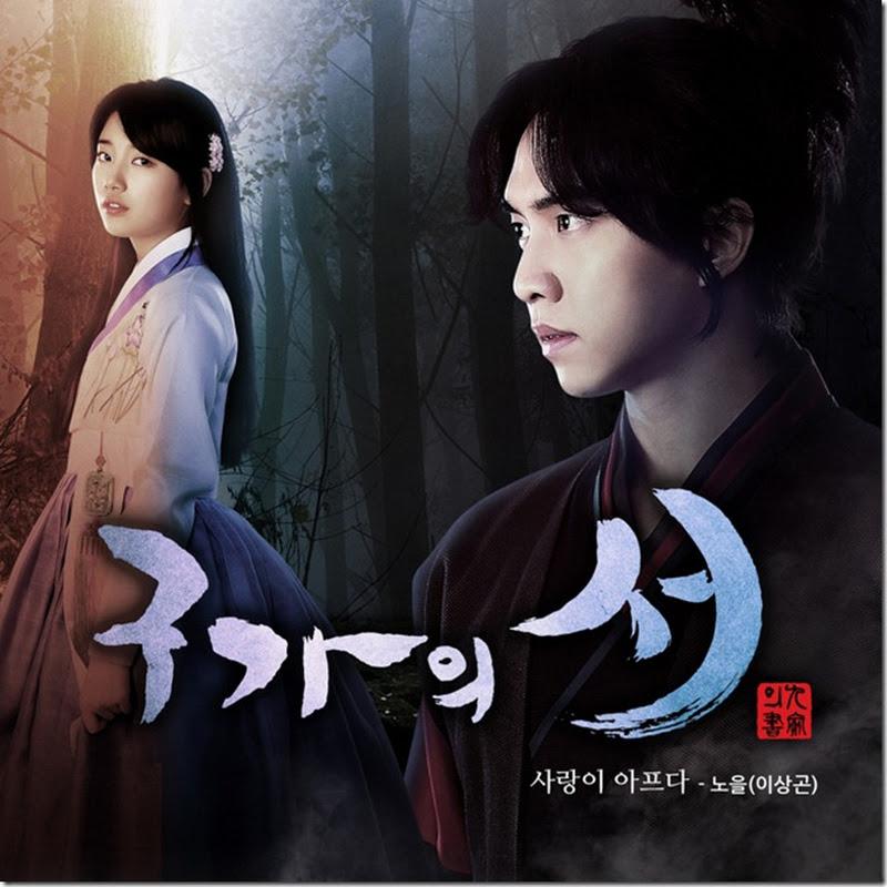 ซีรี่ย์เกาหลี Gu Family Book [ซับไทย] KangChi, The Beginning - Gu Family Book  ep1-ep2