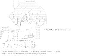 [AA]Mikono Suzushiro Mode (Aquarion EVOL)