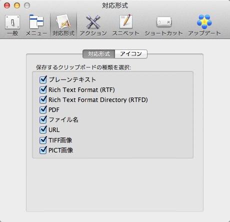 3mac app utilities clipmenu