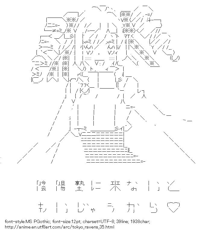 Tokyo Ravens,Dairenji Suzuka